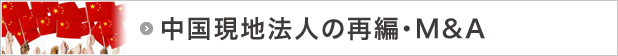 中国現地法人の再編・M&A