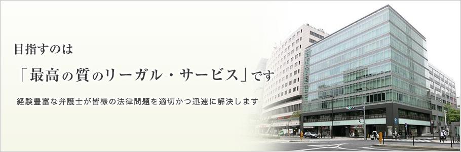 弁護士法人 久田・神保法律事務所メイン画像