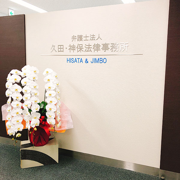 弁護士法人 久田・神保法律事務所